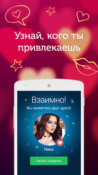 знакомства на андроид бесплатно