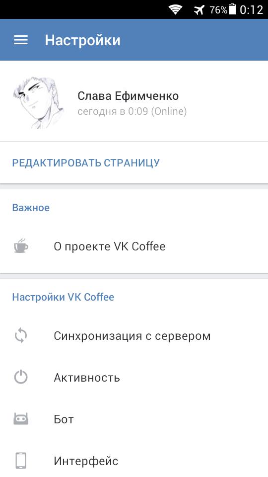 скачать вк кофе с музыкой 7.77