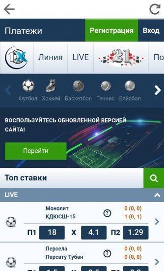 1xbet игровые автоматы скачать на андроид бесплатно русском языке игровые автоматы секрет выигрыша
