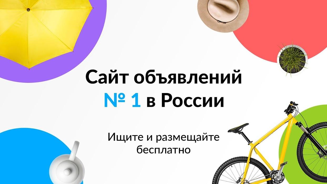 приложение авито apk