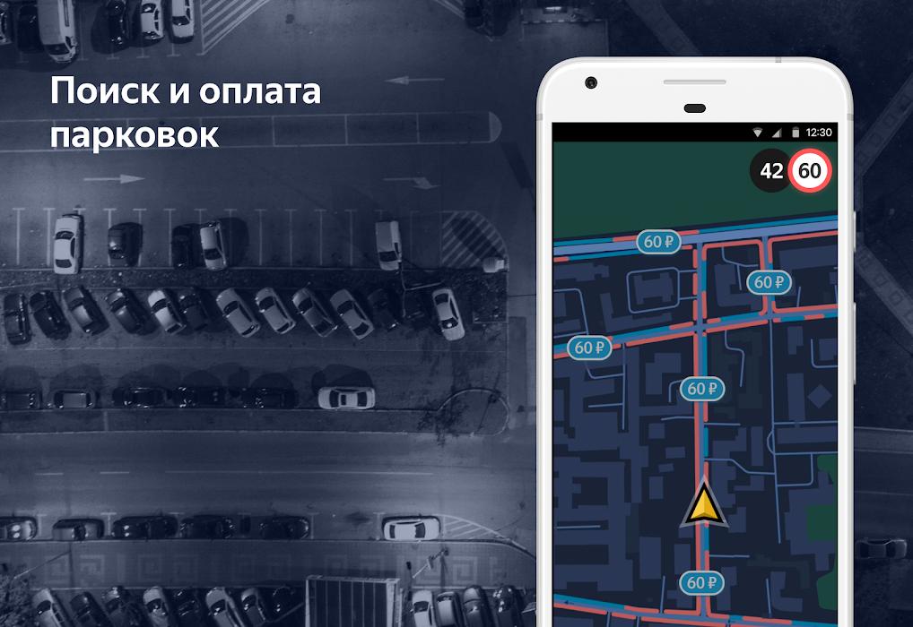 яндекс навигатор 3 86 apk