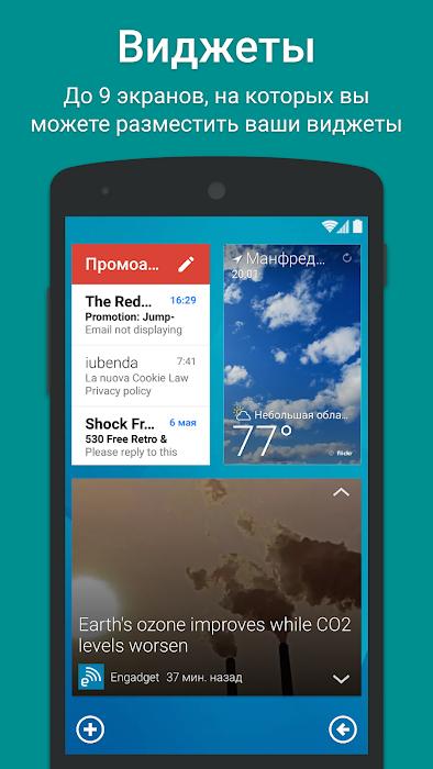 Скачать Smart Launcher Pro 3 3 26 14 на андроид бесплатно apk
