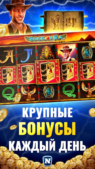 Игровые автоматы онлайн гаминатор бесплатно