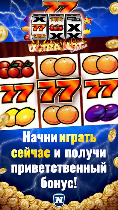 скачать бесплатно игровые автоматы гаминатор на андроид